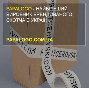 Papalogo---один-з-трьох-най
